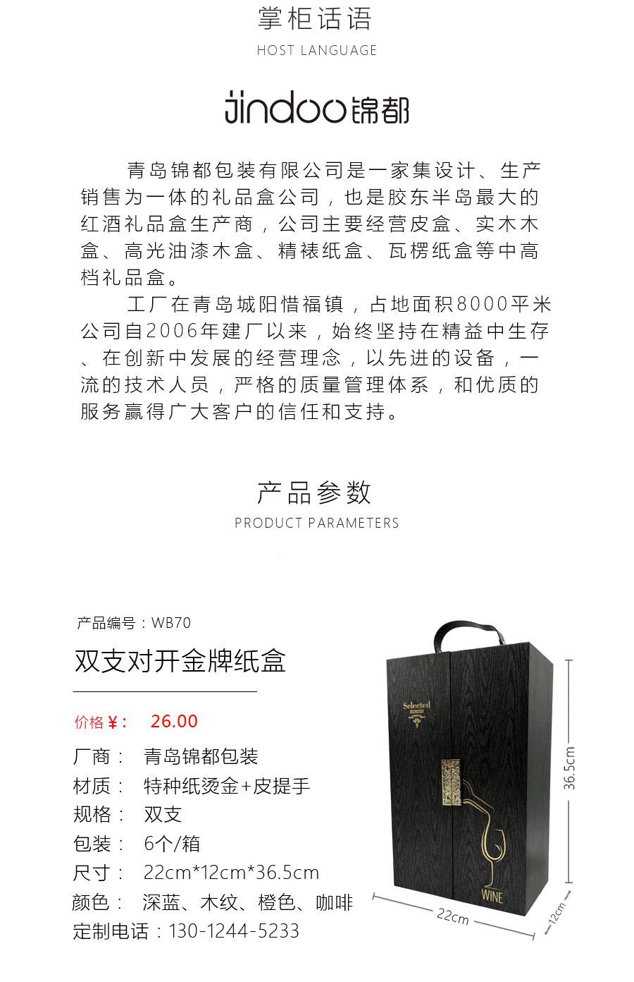 双支对开金牌纸盒_02.jpg